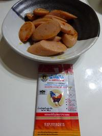 魚肉ソーセージをタイのスウィートチリソースで炒めると - RÖUTE・G DRIVE AFTER DEATH
