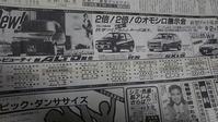昭和の車! - ウンノ整体と静岡の夜