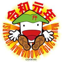 令和元年 - いせはらのご当地キャラクター「オオヤマン」のブログ