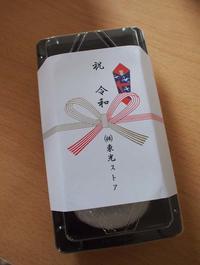 5月1日今日の写真 - ainosatoブログ02