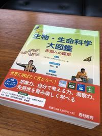 『カラー 生物・生命科学大図鑑: 未知への探求』はスゴい! - 大隅典子の仙台通信