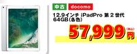 SIMフリー化も可能在庫あり 12.9インチiPad Pro(第2世代) 美品白ロムが57999円に値下げ - 白ロム転売法