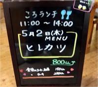 2日ランチメニュー - ころかふぇ