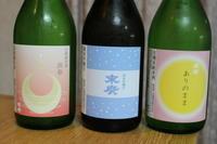末廣酒造「末廣ありのまま」純米 - やっぱポン酒でしょ!!(日本酒カタログ)