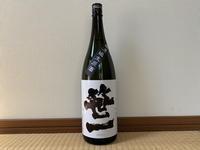 (山梨)笹一 辛口純米 無濾過生原酒 / Sasaichi karakuchi Jummai Muroka Nama-Genshu - Macと日本酒とGISのブログ