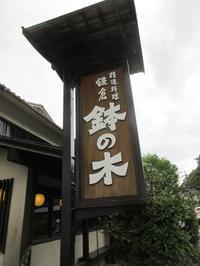 【鉢の木・北鎌倉店で精進料理】 - お散歩アルバム・・梅雨空の下で(いつになったら晴れるのやら)