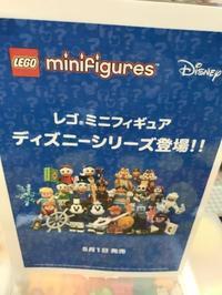【LEGO】ミニフィギュア ディズニーシリーズ2 と アウトレットモール - DAY BY DAY