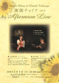 謝謝チャイナVol.3!with徳永英彰さん! - jazz vocal    大原  美智恵の音楽日記♪