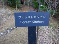 """富士河口湖町「星のや富士」へ行く。春の後編 - 女性ゲームプロデューサーの""""旨い""""を探す大冒険「メシクエLV34」"""
