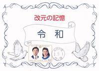 平成から令和へ記念押印①仙台中央郵便局 - ムッチャンの絵手紙日記