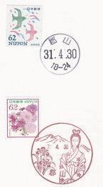平成から令和へ記念押印②送ってくれてありがとう。 - ムッチャンの絵手紙日記