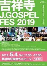 吉祥寺 J GOSPEL FES - The Gate of Praise 祝福日記