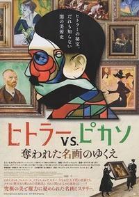 『ヒトラーVSピカソ/奪われた名画のゆくえ』(2018) - 【徒然なるままに・・・】