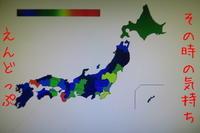 津々浦々 - doppler