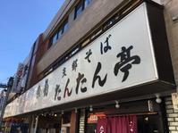 たんたん亭@浜田山 - 食いたいときに、食いたいもんを、食いたいだけ!