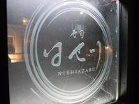 寿司はせ川@六本木 - 食いたいときに、食いたいもんを、食いたいだけ!