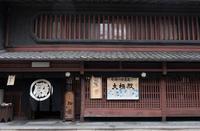 京都 大極殿本舗 六角店 - tonbeiのはいかい写真日記