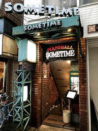 昭和を振り返る、吉祥寺「SOMETIME」再訪の巻。 - Isao Watanabeの'Spice of Life'.