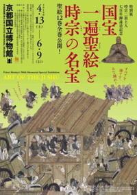 藤沢の国宝を京都で、「国宝一遍聖絵と時宗の名宝」展 - カマクラ ときどき イタリア