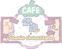 【開催中】銀魂×サンリオのコラボカフェ!銀魂がかわいくなってる! - 漫画とアニメに捧げる日常☆りゃんちゃんぐ