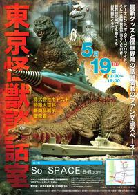 5月19日(日) 東京怪獣談話室開催決定! - 特撮大百科最新情報