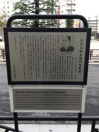 江川太郎左衛門屋敷跡【RAA さん】 - あしずり城 本丸