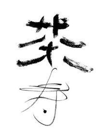 ちゃじゅ - 太美吉の楽書