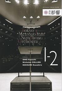 765|2019.2.2都響プロムナードコンサート第380回(Cond.コロン) - まめびとの音楽手帳