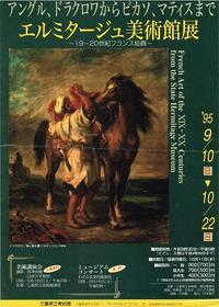 エルミタージュ美術館展 - AMFC : Art Museum Flyer Collection