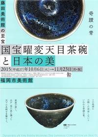 国宝曜変天目茶碗と日本の美 - Art Museum Flyer Collection