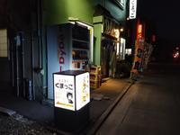 2019.04.17 青森のくまっこで一杯 ジムニー日本一周後半33日目 - ジムニーとピカソ(カプチーノ、A4とスカルペル)で旅に出よう