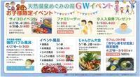 GW子供の日5月5日、6日は小人入泉券プレゼント - げんきの郷の日々