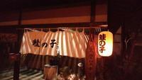 月山なべ焼きうどん - tokoya3@