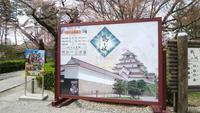 鶴ヶ城の桜 - tokoya3@