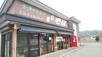 会津のかおりのお蕎麦 - tokoya3@