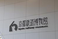藤田八束の京都ご案内@京都鉄道博物館は素晴らしい、鉄道の歴史・鉄道技術の発展を現物を見ながら学ぶ - 藤田八束の日記