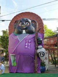 滋賀徘徊2019信楽駅前陶器市 - 祭りバカとは俺の事(仮)
