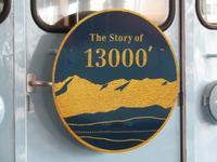 一万三千尺物語~あいの風とやま鉄道 - タビノイロドリ