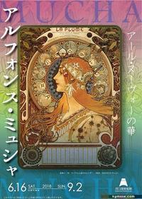 アール・ヌーヴォーの華アルフォンス・ミュシャ - Art Museum Flyer Collection