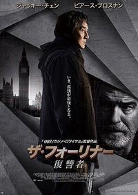 ザ・フォーリナー/復讐者 - 映画に夢中