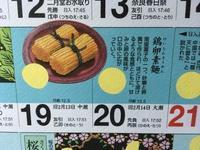 鶏卵素麺 - HAMAsumi-Life