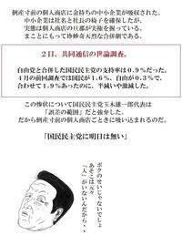 国民民主党に明日は無い東京カラス - 東京カラスの国会白昼夢