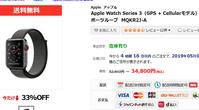 Apple Watch Series3 Cellularモデルがさらに値下がり さらにd払いで26倍還元 - 白ロム転売法