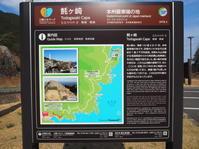 2019.04.19 本州最東端魹ヶ崎 ジムニー日本一周後半35日目 - ジムニーとピカソ(カプチーノ、A4とスカルペル)で旅に出よう