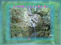 フォト575zqv0404『友の声聞こえ小さき滝に遇う』 - 老仁のハッピーライフ