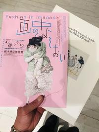 栃木県立美術館企画展「画中のよそおい」 - メンズセレクトショップ Via Senato