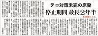 テロ対策未完原発停止電力の甘さ一蹴規制委例外認めず/東京新聞 - 瀬戸の風