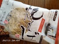 ◆ 桜の宝庫 福島へ、その9大磯屋製麺所の焼きそばが旨すぎる件! (2019年4月) - 空と 8 と温泉と