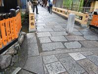 京都旅行② - 大きなMemory