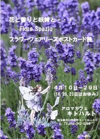 フラワーフェアリーズポストカード展、終了致しました - Fiore Spazio 花便り